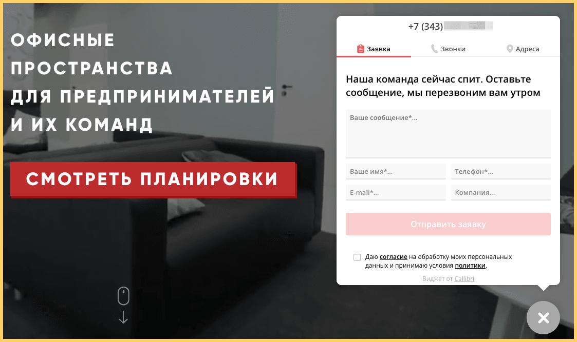Предложите связаться позже через форму заявки на сайте, если вы не онлайн