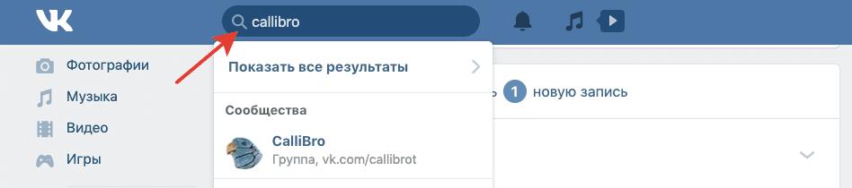 Чат-бот CalliBro позволяет отвечать на сообщения клиентов через ВКонтакте или Telegram