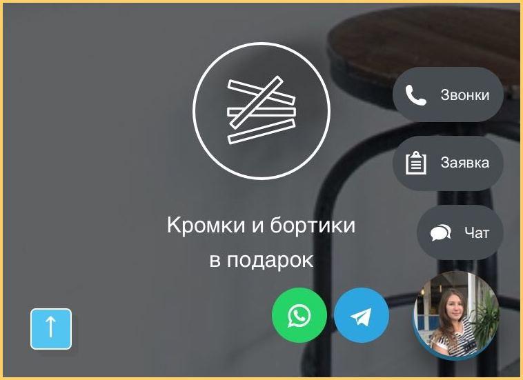 Ссылка на WhatsApp на сайте переведет клиента в приложение WhatsApp