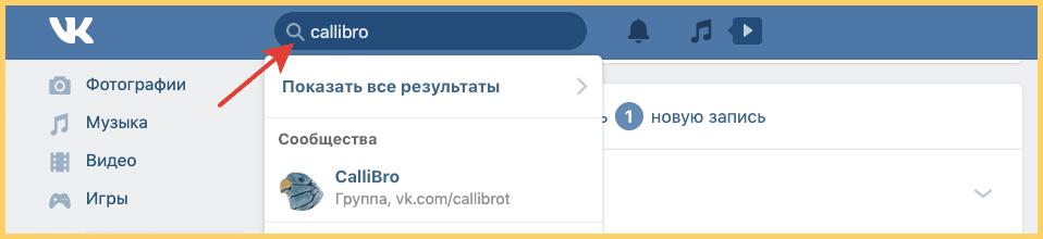 Найдите CalliBro ВКонтакте, авторизуйтесь в чате и отвечайте на сообщения клиентов