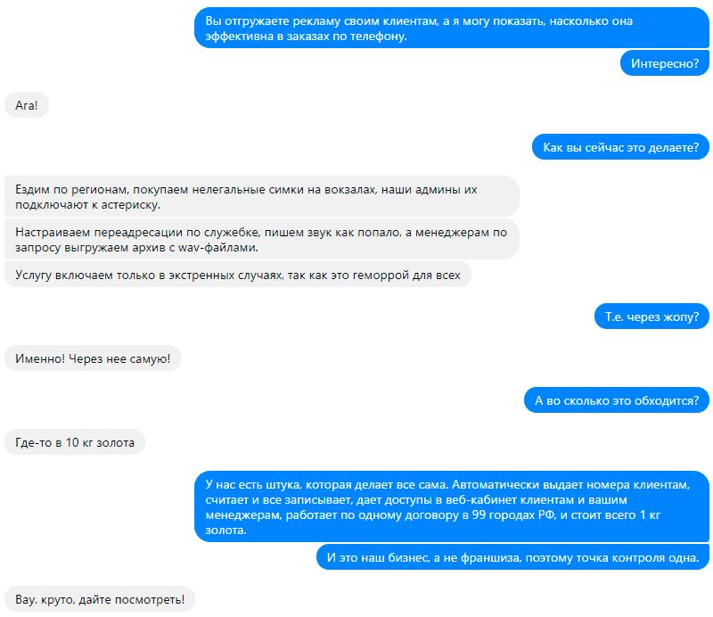 пример диалога, близкий к реальному