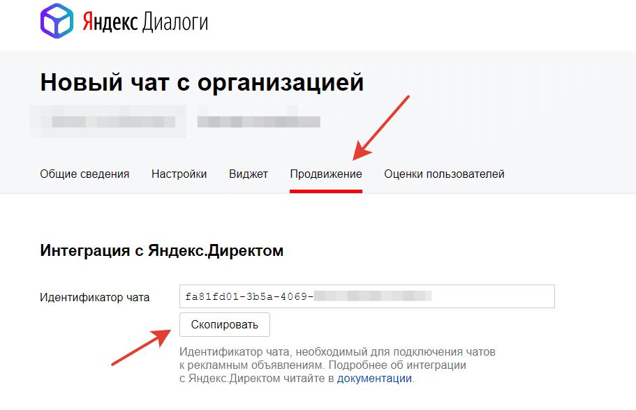 Как добавить чат в объявления Яндекс.Директ