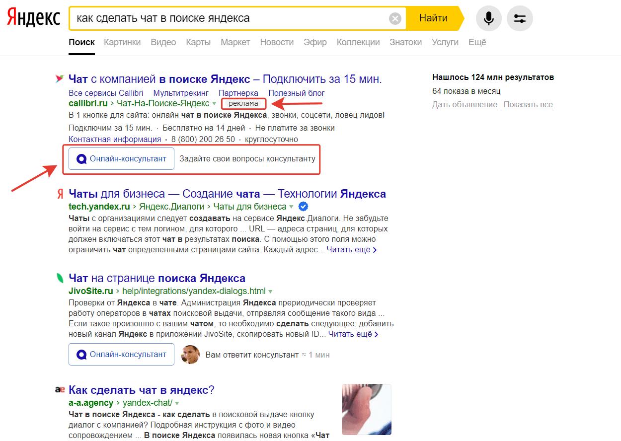 Как выглядит чат в рекламном объявлении в Яндекс.Директ
