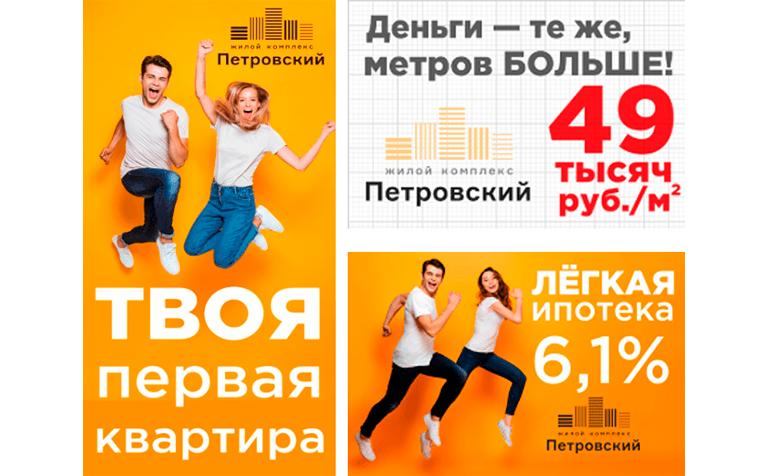 Реклама квартиры в новостройке - пример