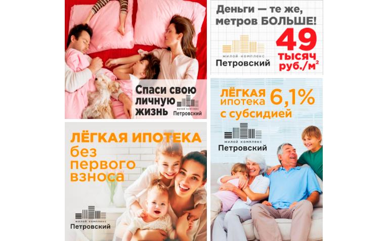 Пример рекламы квартиры