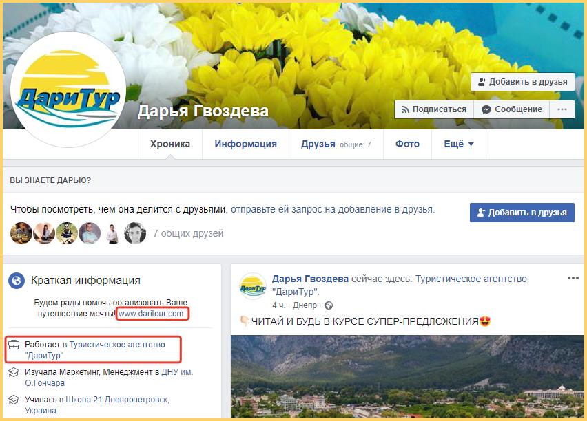 Создать страницу компании на Facebook можно в виде личной страницы представителя
