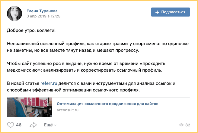 На посты с личной страницы ВКонтакте реагируют лучше, если у вас релевантная аудитория в друзьях