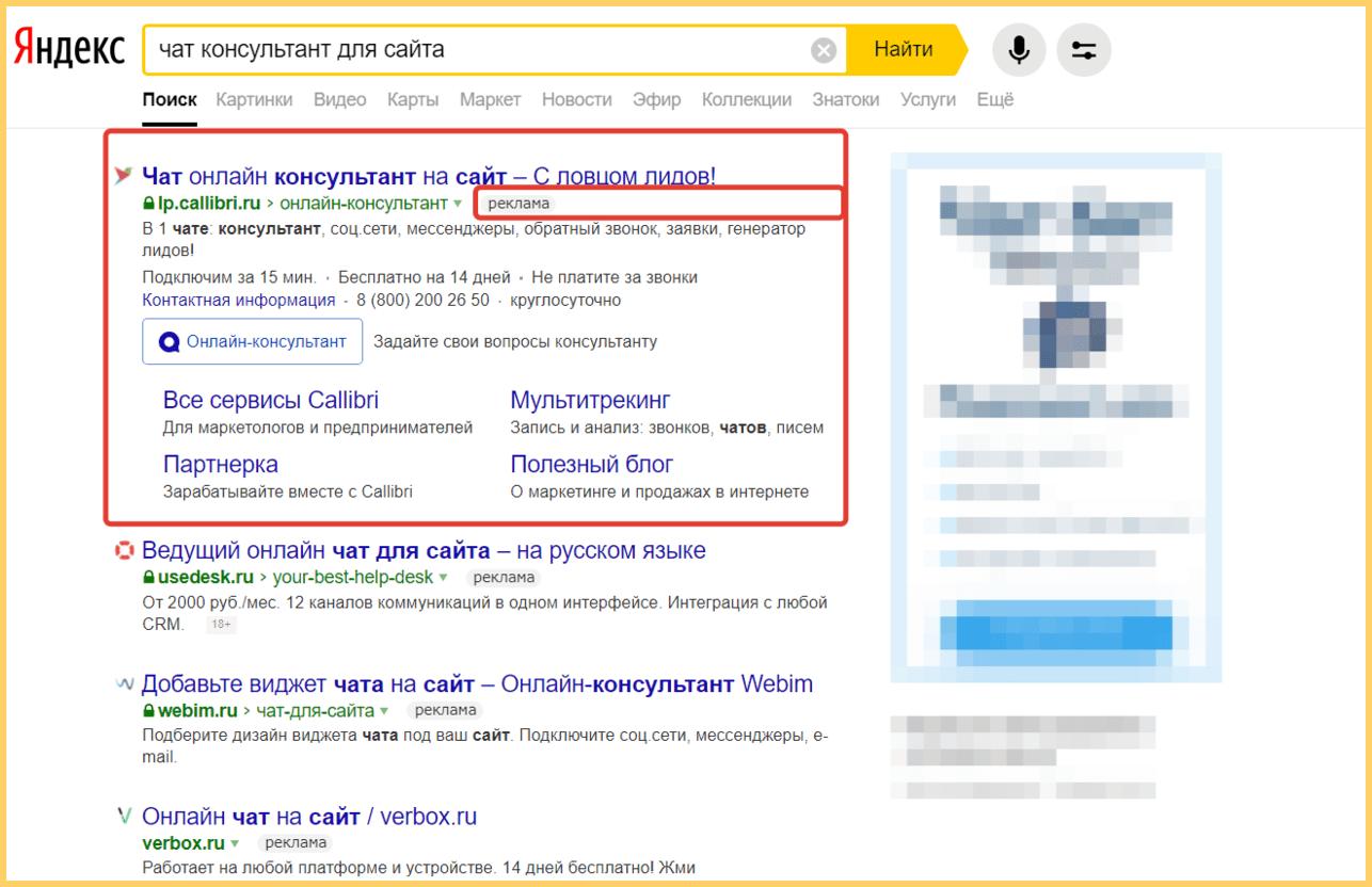 Реклама в поиске Яндекса может показываться в расширенном шаблоне