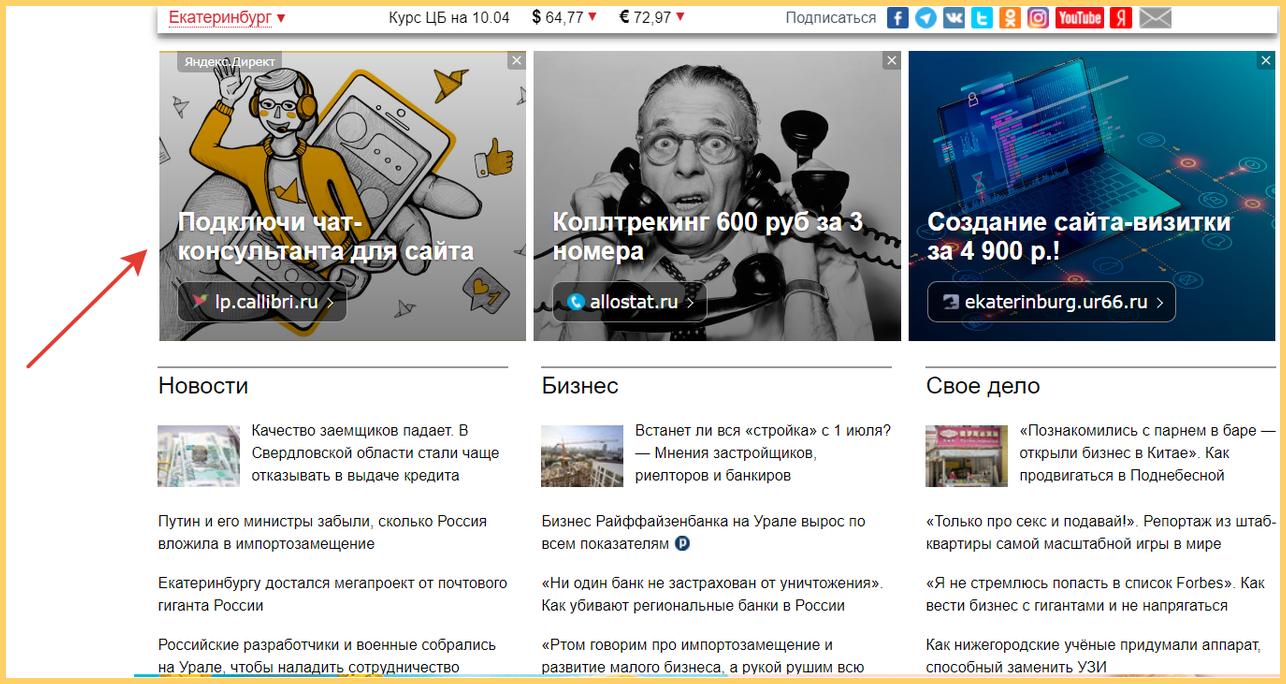 Настроить контекстную рекламу можно не только в поиске, но и на сайтах-партнерах Яндекс и Google