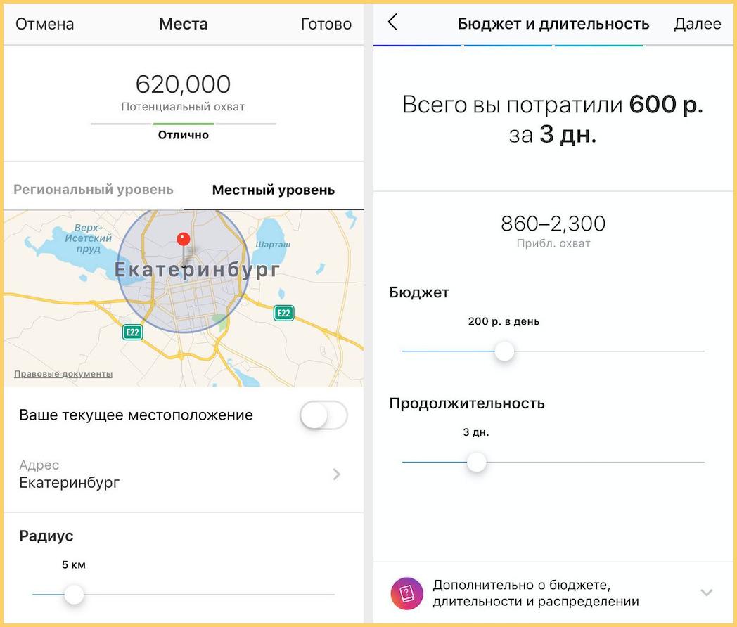 Чтобы настроить рекламу в Инстаграм через Инстаграм, укажите характеристики аудитории и бюджет