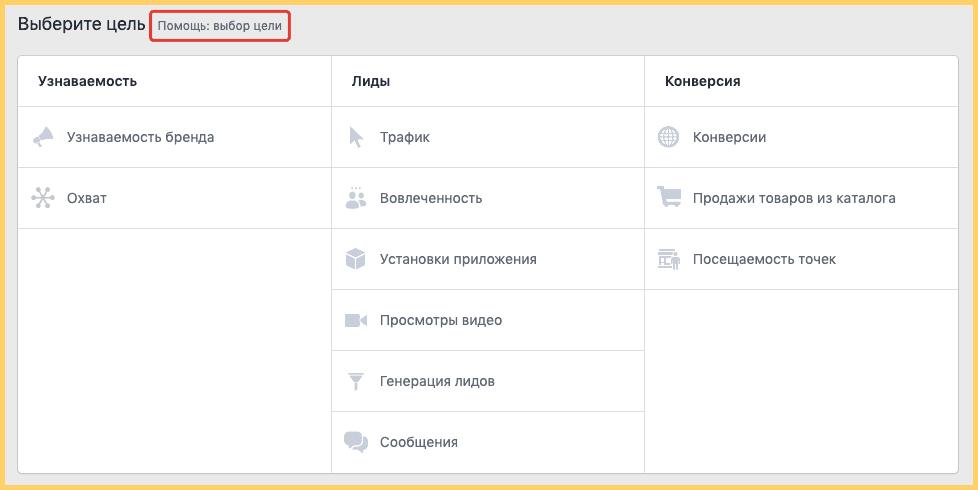 Чтобы настроить рекламу в Инстаграм через Facebook, перейдите в Ads Manager и выберите цель продвижения