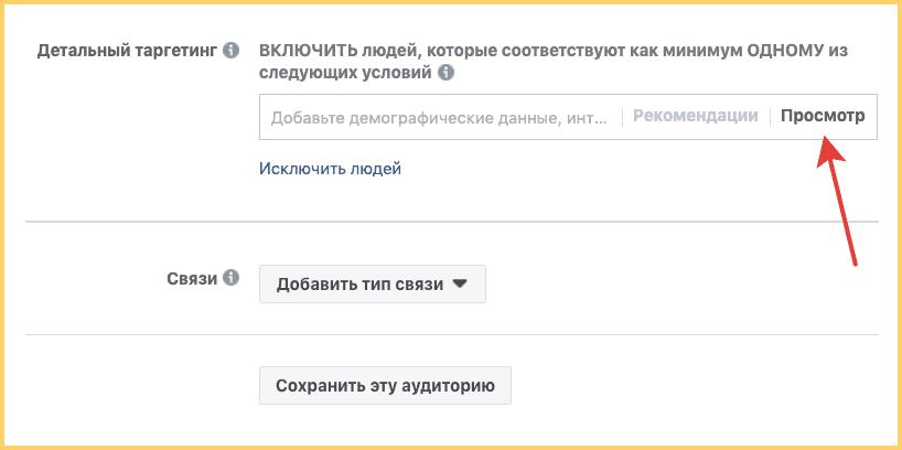 В Facebook детальный таргетинг отвечает за интересы, демографические данные и поведение аудитории