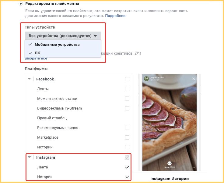 Чтобы запустить рекламу только в ленте и сторис Инстаграм, снимите галочки с других плейсментов Facebook