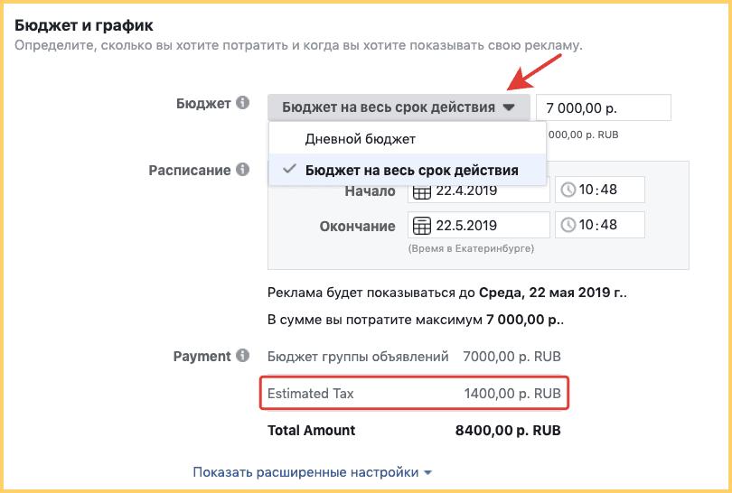 Estimated Tax в Facebook - это НДС, который действует на территории РФ