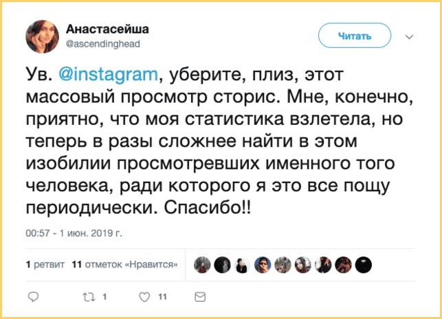 Массовый просмотр сторис в Инстаграм не радует пользователей