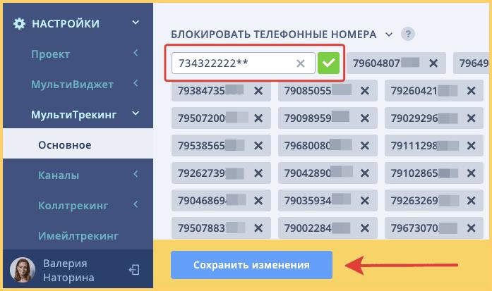 Чтобы заблокировать пул номеров, замените последние цифры звездочками. Чем больше звездочек, тем шире пул