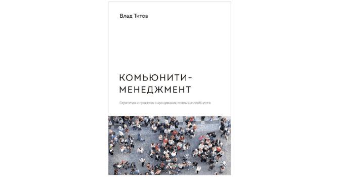 Комьюнити менеджмент в соцсетях - стратегия от Влада Титова
