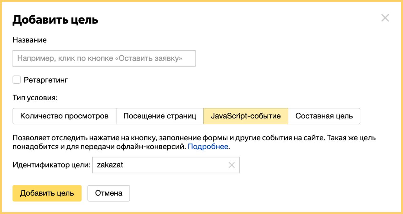 В Яндекс Метрике цели JavaScript событие помогают отследить клики по кнопкам и отправку форм
