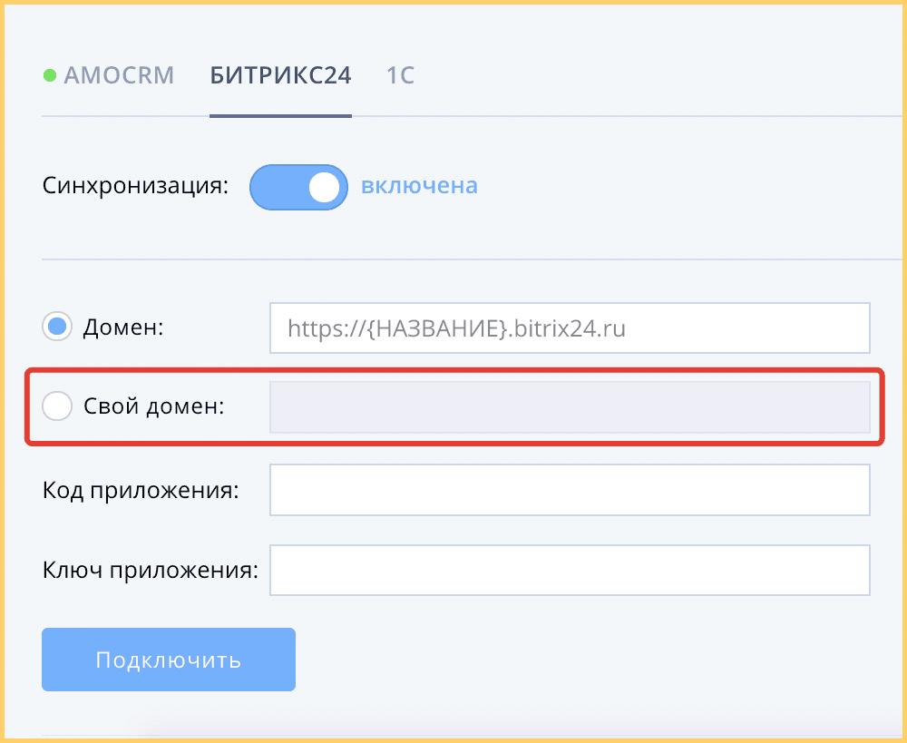 Чтобы передавать данные из коллтрекинга в Битрикс24 на своем домене - настройте синхронизацию
