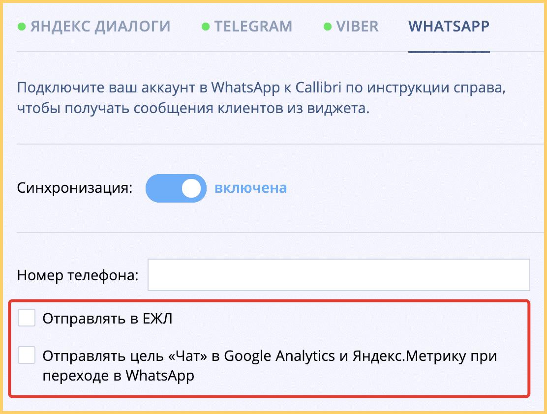 Передавайте цель Чат в Яндекс.Метрику и Google Analytics, если пользователь перешел в WhatsApp