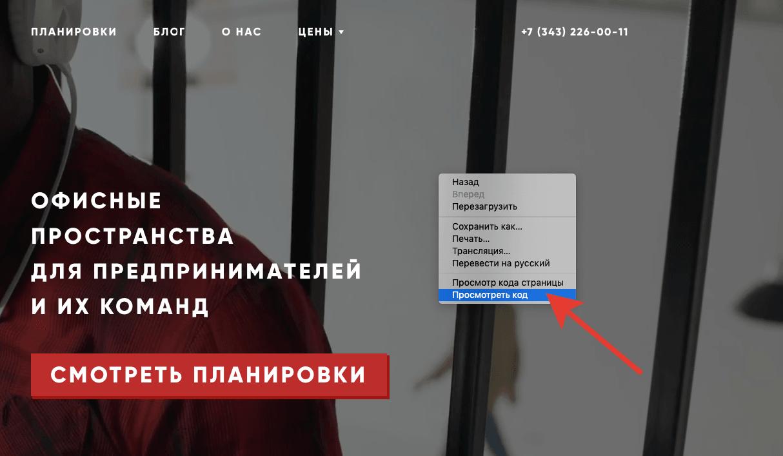 Как открыть консоль браузера Chrome