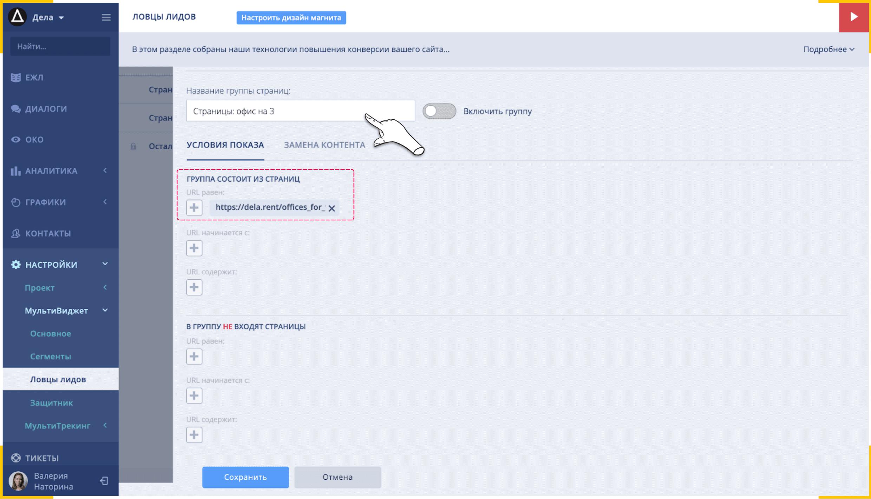 Задайте страницы сайта, на которых будут показываться ловцы лидов