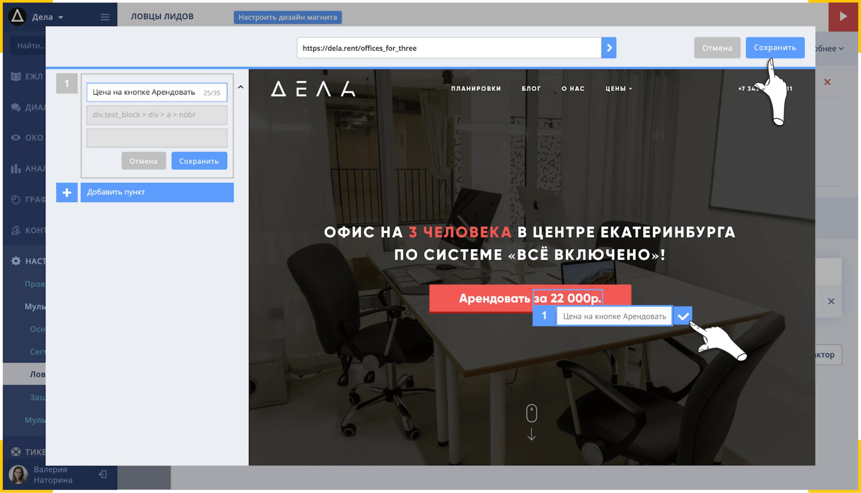 Подмена контента на сайте персонализирует страницу для тех, кто переходит с рекламы