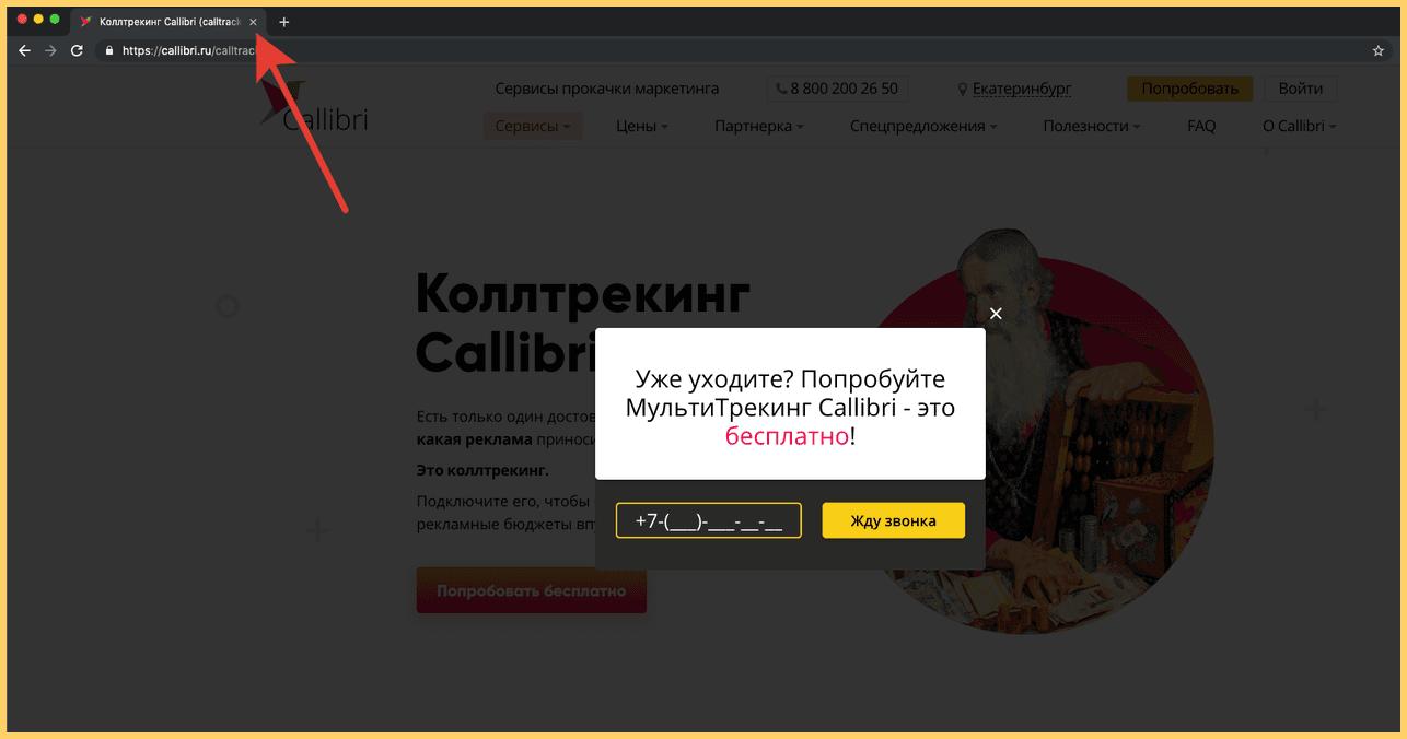 Всплывающее окно при закрытии сайта Callibri предлагает бесплатный тест МультиТрекинга