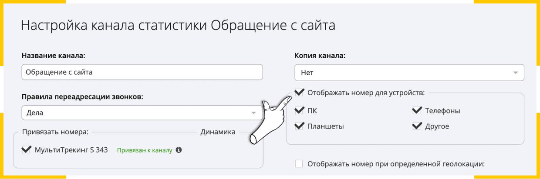Вы можете использовать коллтрекинг на определенном типе устройства