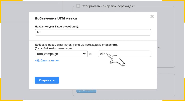 Можно подменять номер на сайте по группе UTM-меток разом