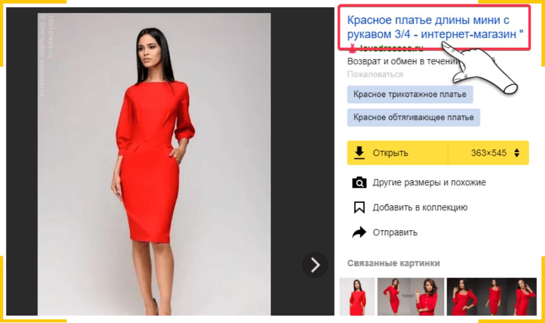 Атрибут alt тега img формирует заголовок в поиске по картинкам Яндекс