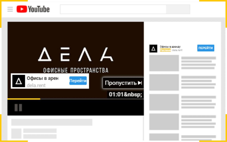 Реклама в YouTube ограничена только изображением или видео