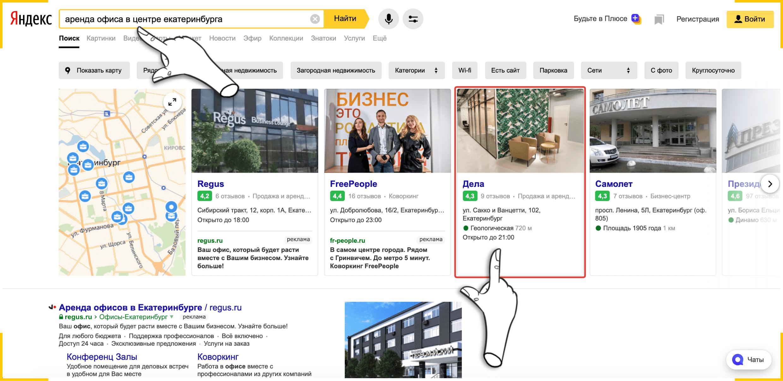 Товарная галерея Яндекс формируется из данных о компании в Яндекс.Картах
