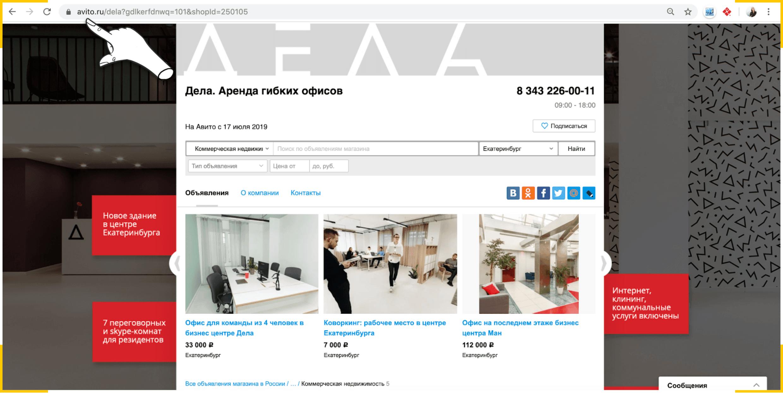 Магазин на Авито позволяет сделать брендированную страницу компании с объявлениями