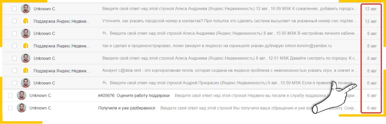 Чтобы разместить объявления на Яндекс.Недвижимость, потребовалось 6 дней переговоров