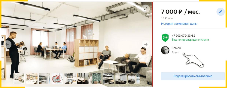 Агент в Яндекс.Недвижимость может быть только один