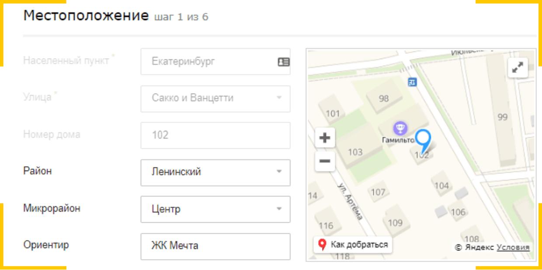 В объявлении о сдаче офиса можно указать местоположение бизнес-центра