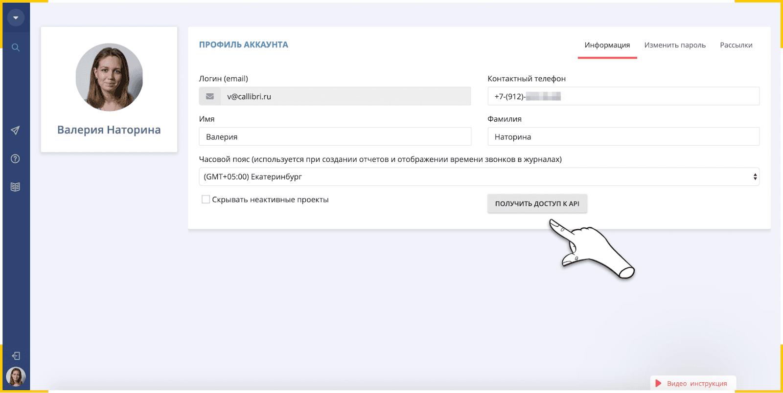 Через API Callibri можно собирать оценку качества обслуживания
