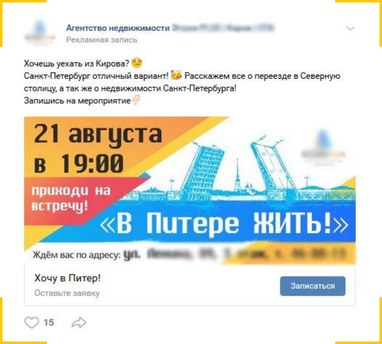 Реклама агентства недвижимости - пример промопоста ВКонтакте