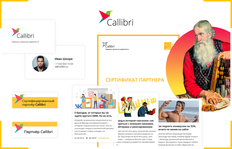 Старый дизайн Callibri