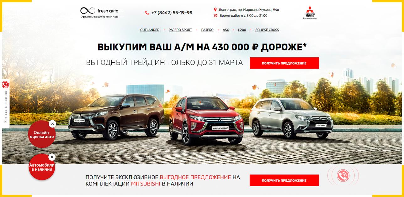 Специальный лендинг для автодилера фокусировал внимание пользователя на предложении из рекламы