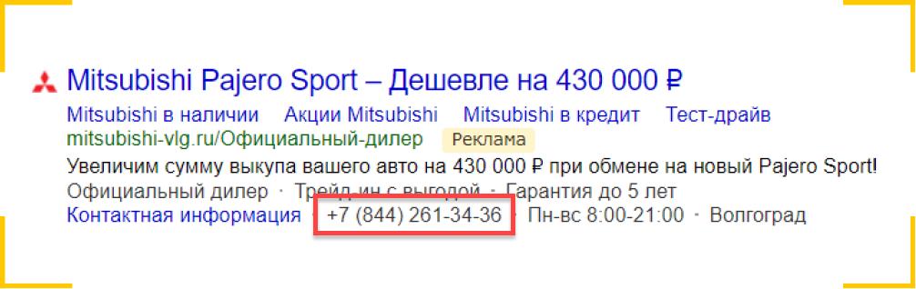 В рекламе авто показали подменный номер и посчитали все звонки на этот номер