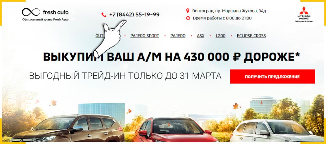 Разместили подменный номер коллтрекинга на сайте, чтобы проверить эффективность рекламы в интернете