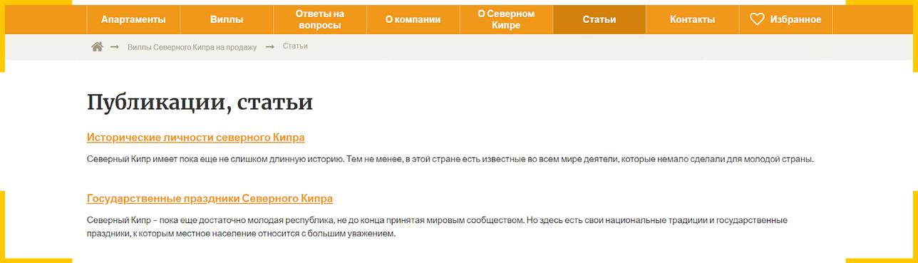 Используем информационные SEO запросы в разделе Статьи на сайт