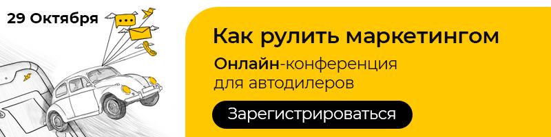 https://lp.callibri.ru/digital-auto-conf