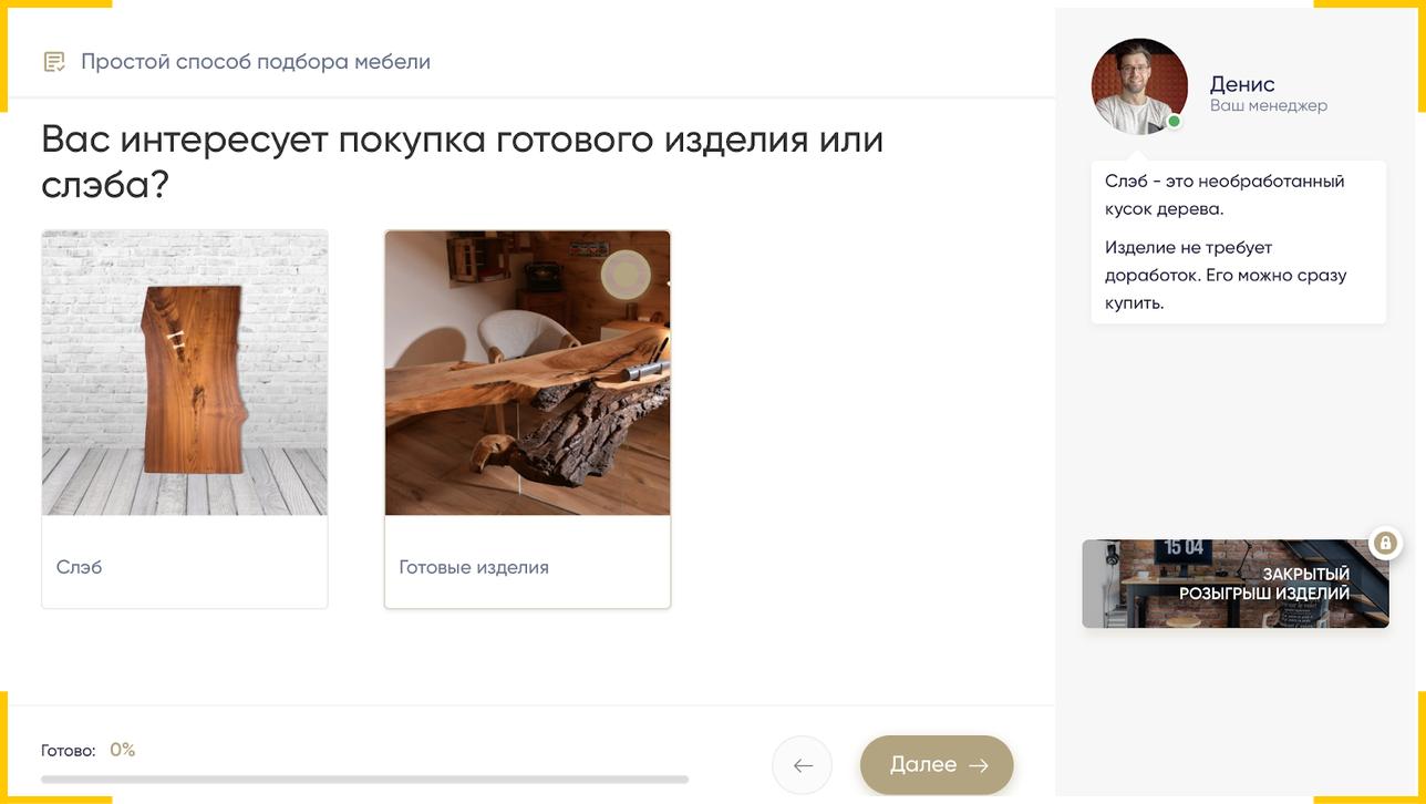 Квиз на сайте мебели помогает собрать все данные о запросе клиента для отдела продаж