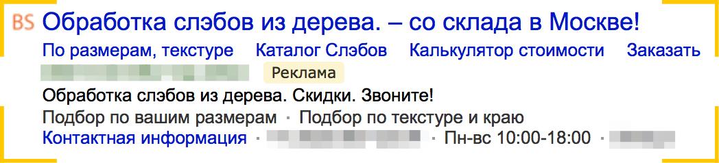 Пример объявления слэбов в поиске Яндекс