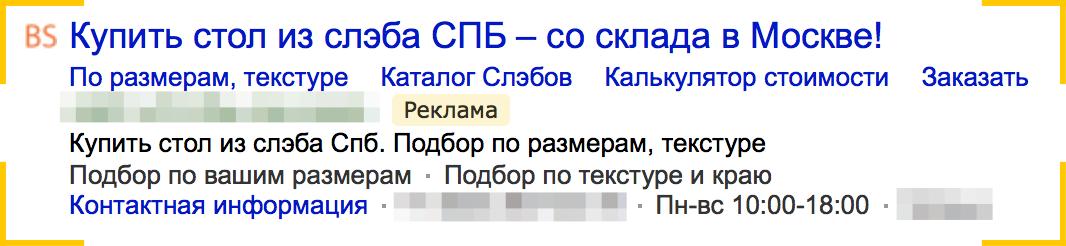 Пример объявления мебели под заказ в поиске Яндекс