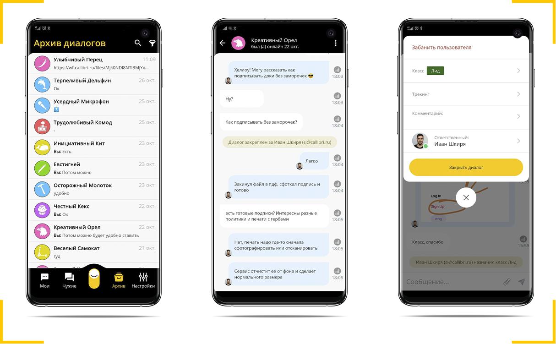 Мобильное приложение Callibri для общения с клиентами
