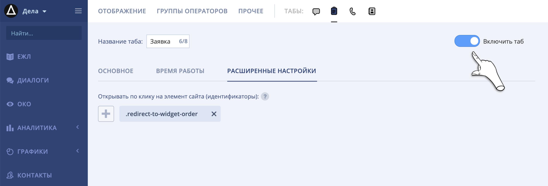Как открывать форму заявки Callibri по клику на кнопку